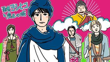 『勇者ヨシヒコ魔王の城』深夜ドラマのイメージを作った型破りなドラマ!?
