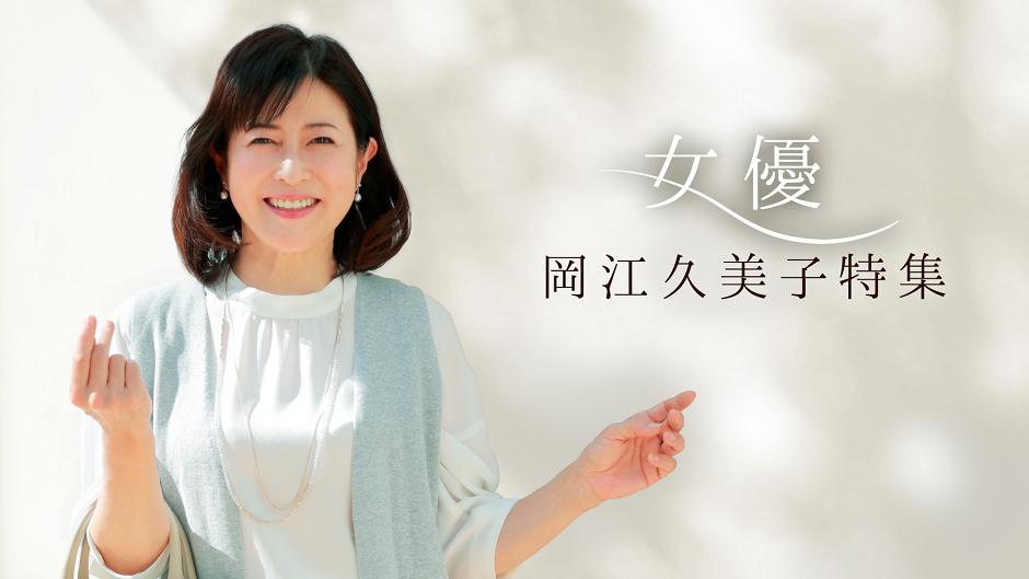 パラビで「女優 岡江久美子特集」!配信初となる主演作品も