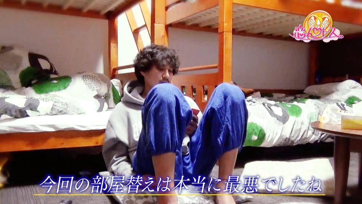 【ネタバレ】『恋んトス』最後の部屋割り...三角関係に明暗が!?