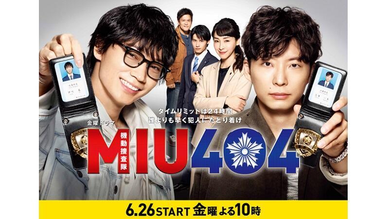 綾野剛&星野源W主演ドラマ『MIU404』初回放送が6月26日に決定