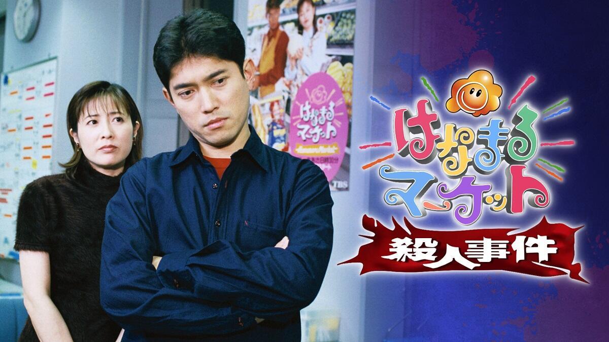 『はなまるマーケット殺人事件』北川雅一プロデューサーが語る人気番組ドラマ化の裏側