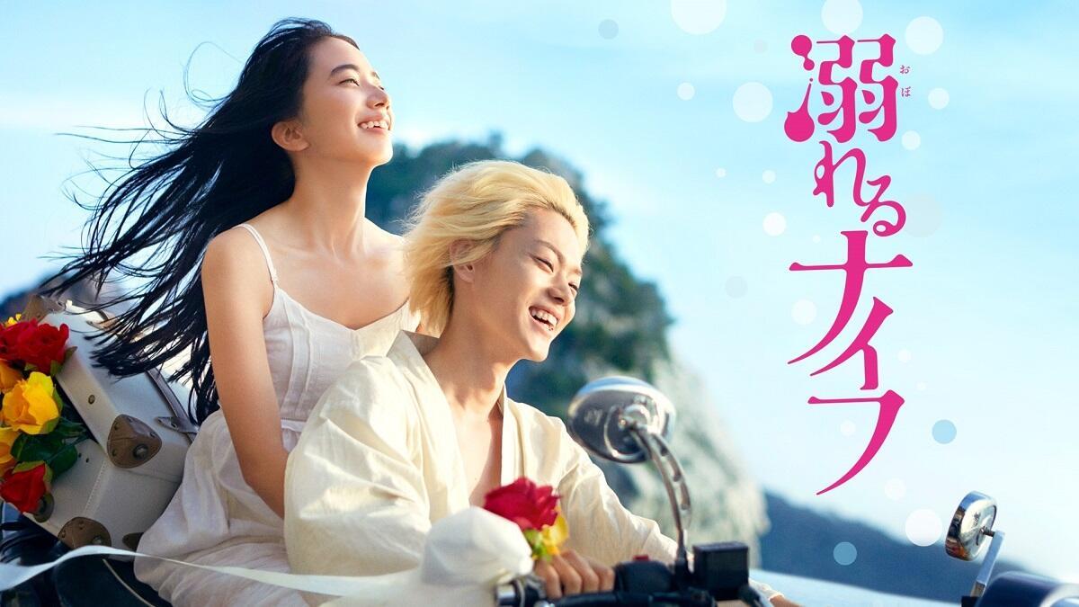 小松菜奈&菅田将暉W主演『溺れるナイフ』10代の鋭い美しさと絶望感