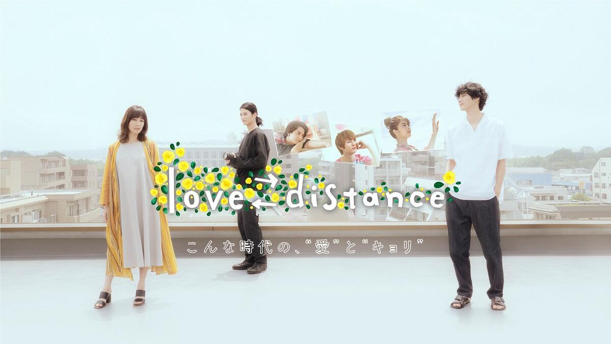 水川あさみ、清原翔ら出演『love⇄distance』主題歌にyonawoとOmoinotakeが決定