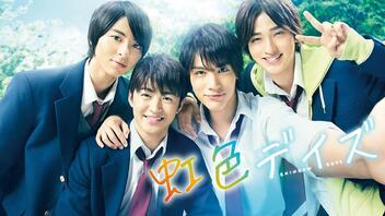 あなたは誰に恋をした?『虹色デイズ』を彩る4人の胸キュン男子