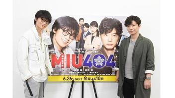 『MIU404』綾野剛&星野源を取材!「待っててくれてありがとう」