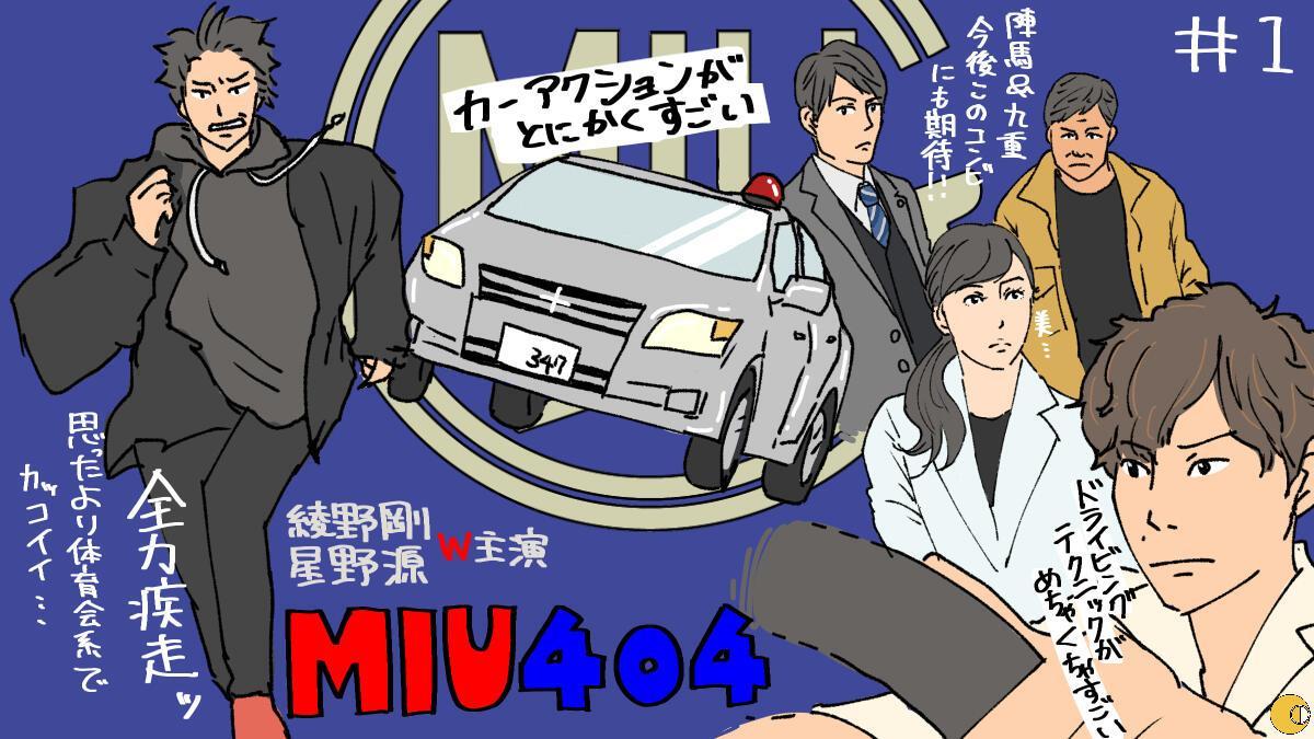 【ネタバレ】『MIU404』綾野&星野一筋縄ではいかないバディの躍動