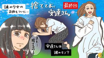 【ネタバレ】『捨ててよ、安達さん。』謎の少女が涙の訴え「捨てないで」