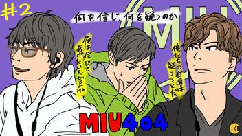【ネタバレ】『MIU404』「白」か「黒」か。悲しき逃亡劇の結末