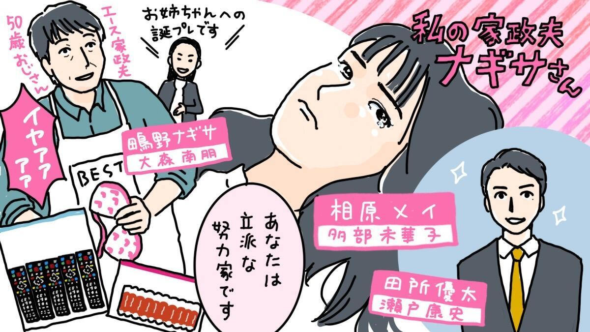 20200709_nagisa.jpg