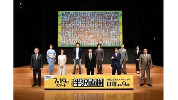 『半沢直樹』制作発表会見に堺雅人ら登壇!半沢VS歌舞伎チームの戦い!?