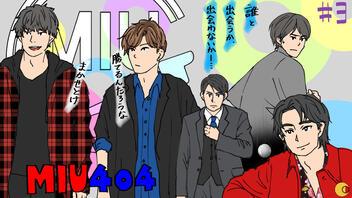"""【ネタバレ】処罰感情が生む闇。『MIU404』が迫る""""自己責任論"""""""