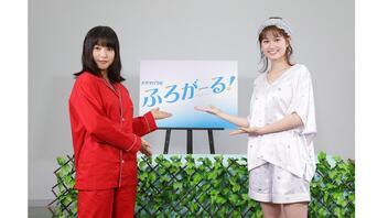 桜井日奈子&小西桜子がパジャマ姿で『ふろがーる!』放送直前会見に登場