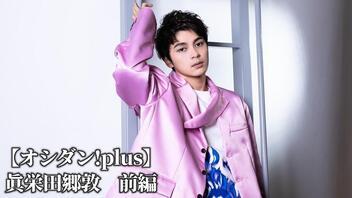 『わたナギ』に出演!俳優2年目の眞栄田郷敦は「恥を捨てていきたい」