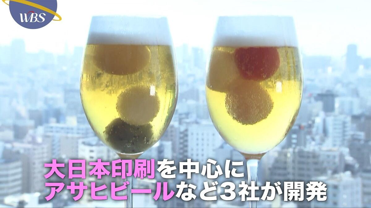 ビールの味が変わる!? 謎の氷の正体