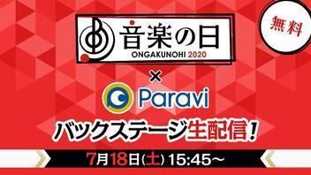 『音楽の日×Paraviバックステージ生配信』無料配信決定!乃木坂46、BiSHら登場