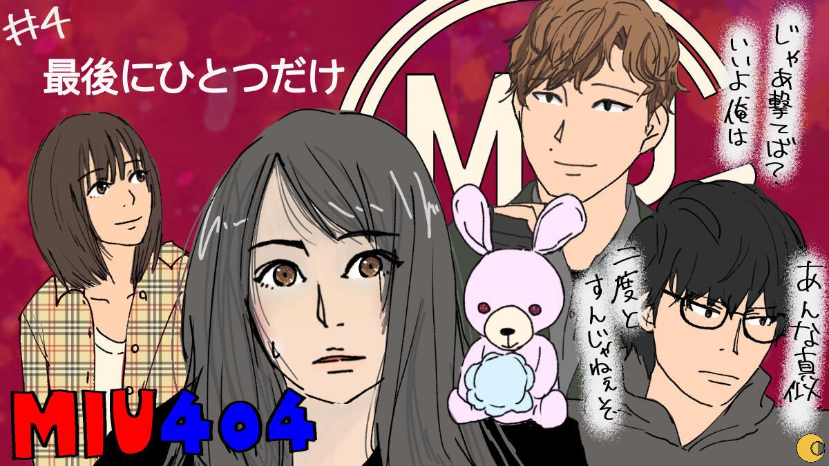 """【ネタバレ】『MIU404』負け続けた女が挑んだ最後の""""賭け"""""""