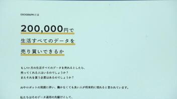 月20万円、24時間カメラで私生活を提供
