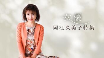 「女優 岡江久美子特集」第3弾で『妻の卒業式』『天までとどけ』全話配信