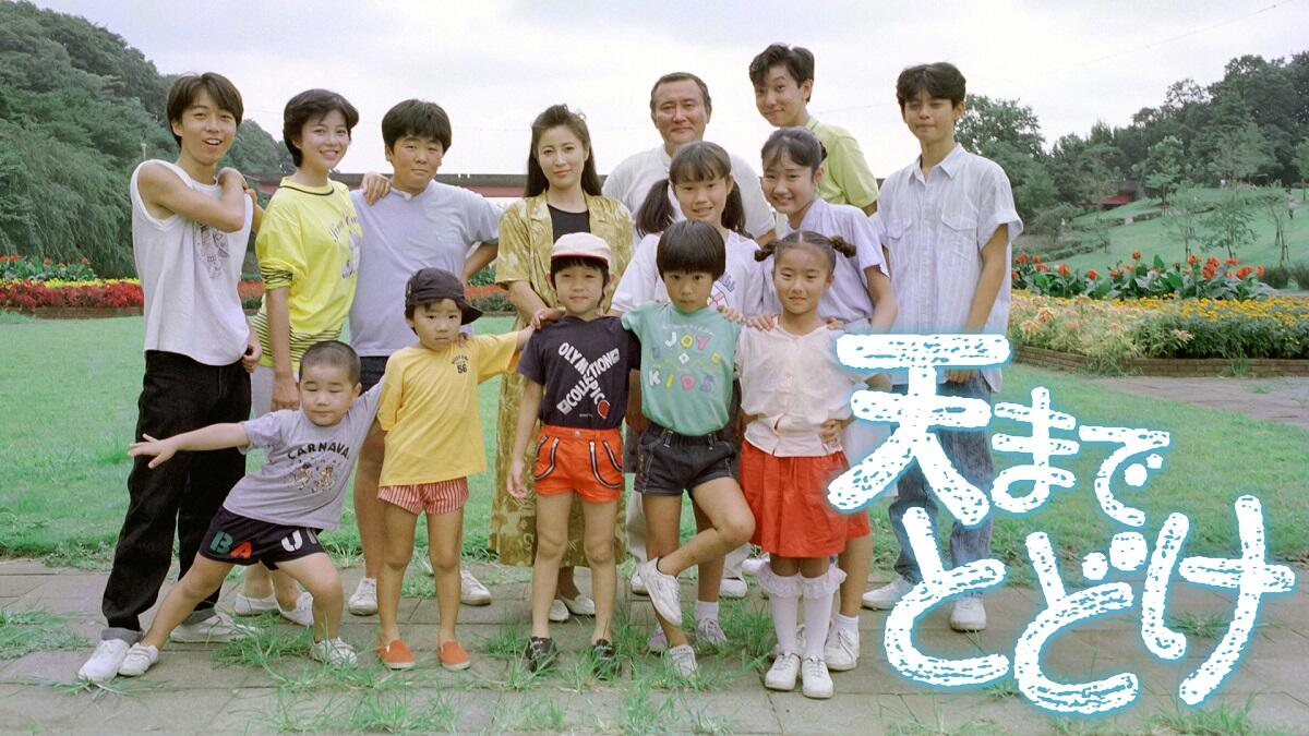 """『天までとどけ』女優・岡江久美子さんが""""演技を超えた演技""""を魅せる"""