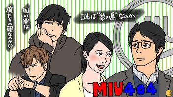 """【ネタバレ】『MIU404』""""夢の島""""は、便利な社会のための埋立地"""