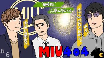 【ネタバレ】『MIU404』志摩の心を救った、伊吹が見つけた2つの事実