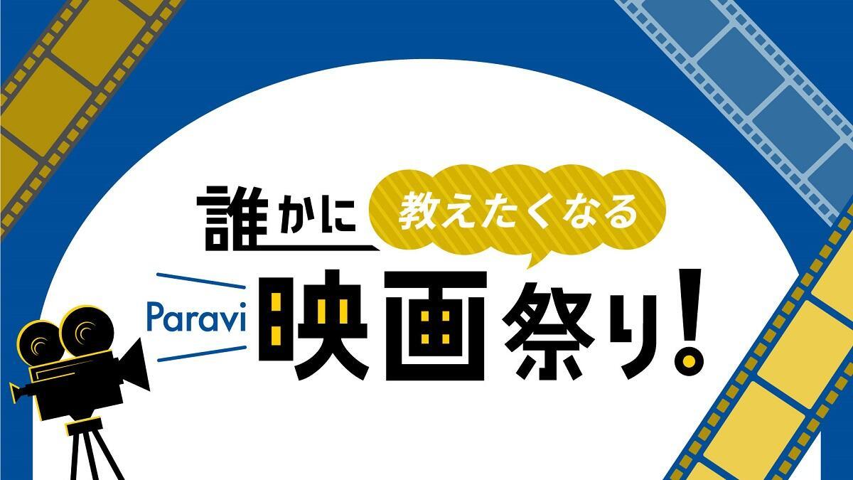 夏休み特別企画!「Paravi映画祭り」が本日よりスタート