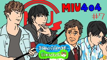 【ネタバレ】『MIU404』逃げ続けた先に、パラダイスなんかない