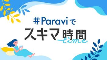 """""""スキマ時間""""に楽しめる作品を!「#Paraviでスキマ時間」特集サイト公開"""