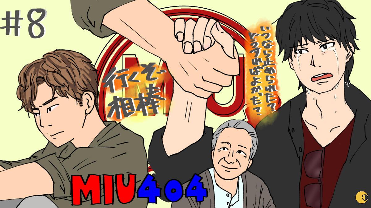 【ネタバレ】『MIU404』差し伸べられた手に救われた、ふたつの心