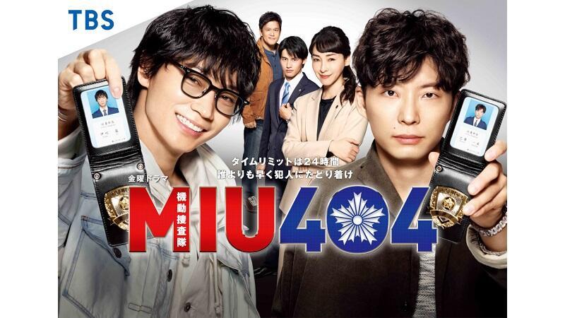 米津玄師×野木亜紀子再び!TBSラジオ特別番組で『MIU404』対談
