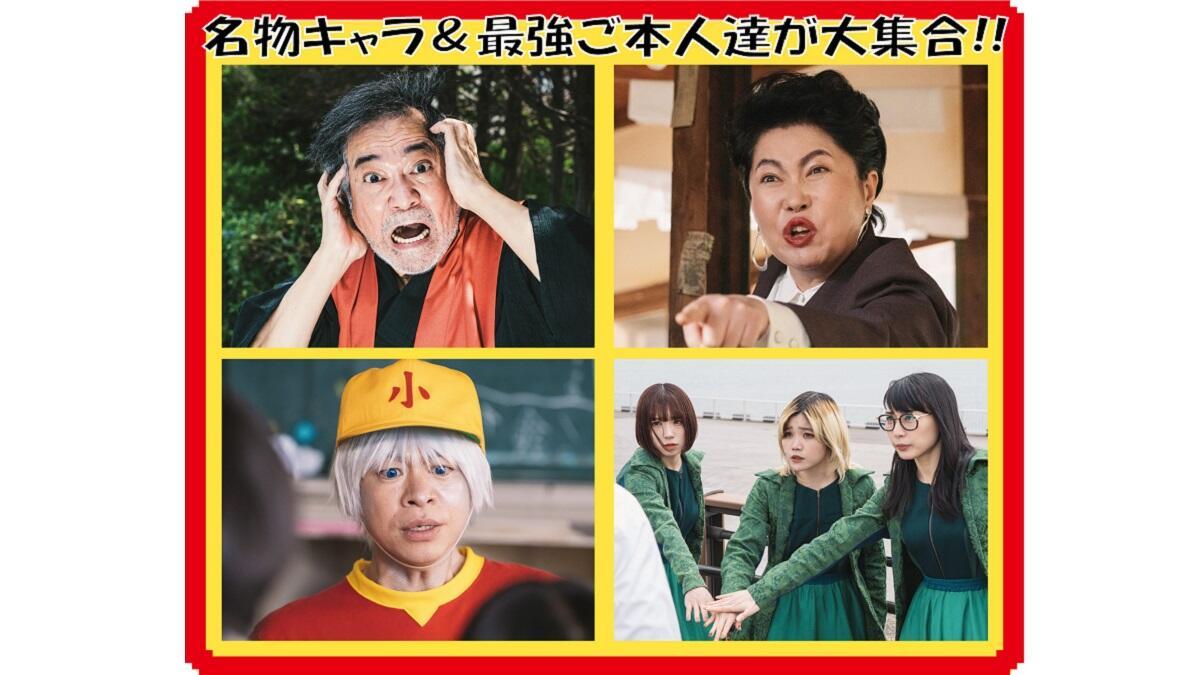 『浦安鉄筋家族』に稲川淳二、池谷のぶえ、永野宗典、BiSH出演決定!