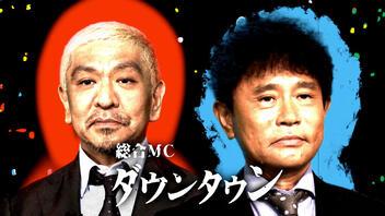 ダウンタウン総合MCで8時間生放送!TBSで『お笑いの日2020』開催決定