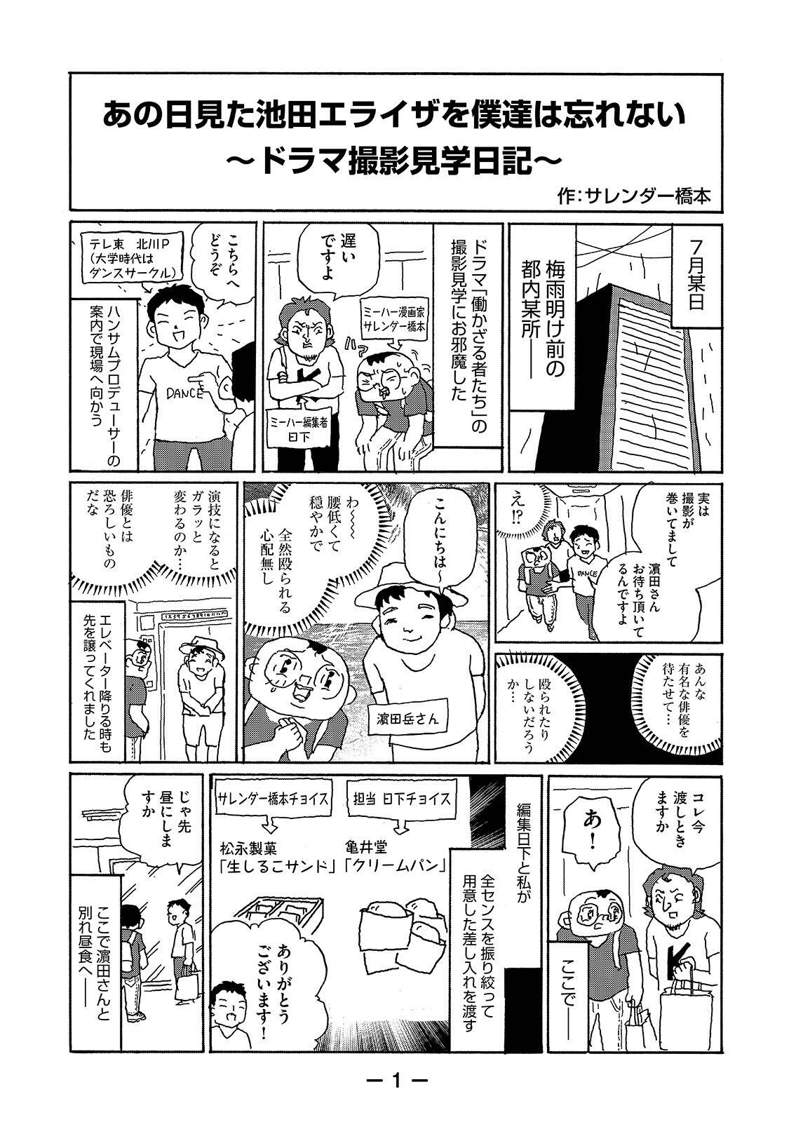 20200821_hatarakazaru_02.jpg