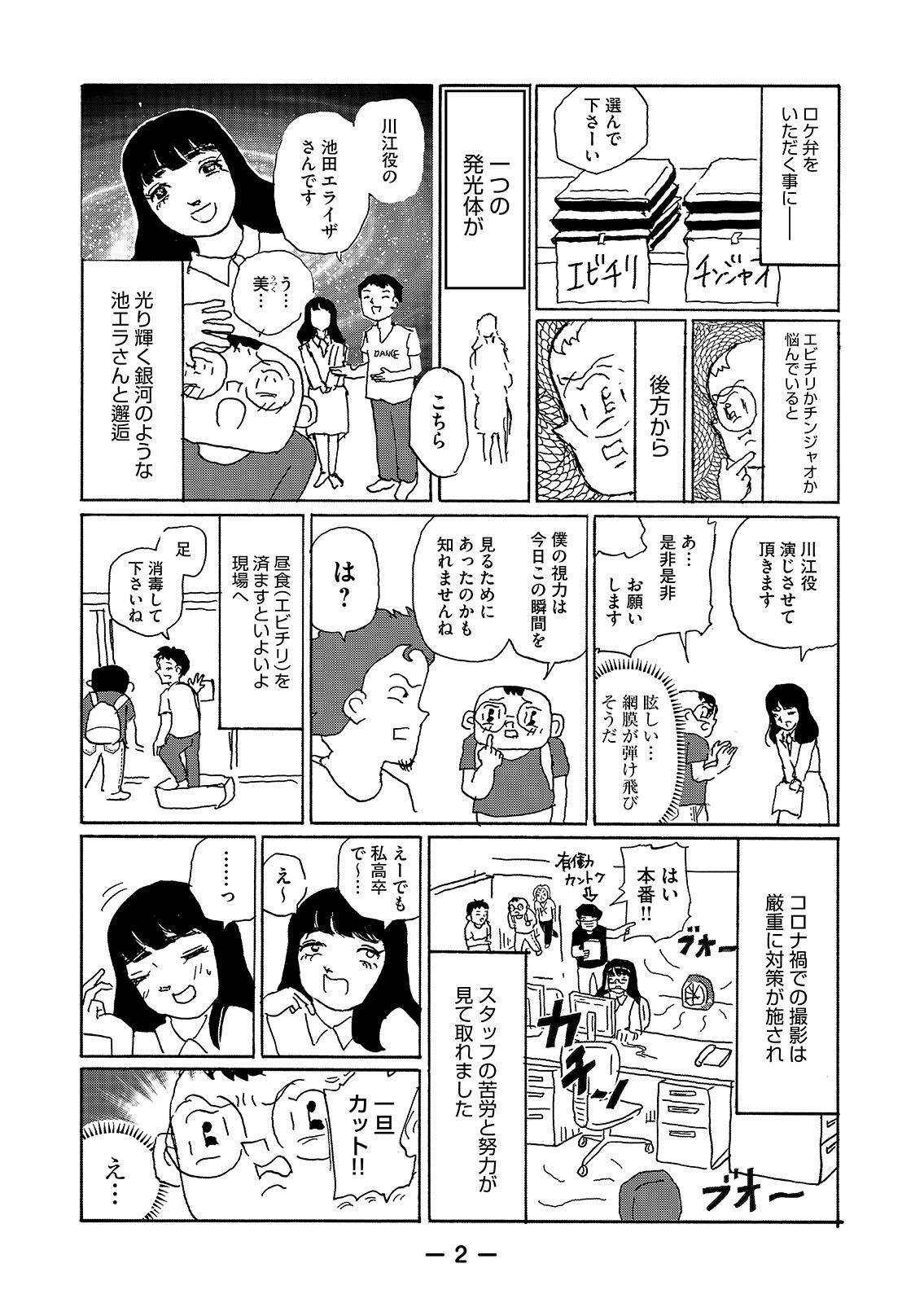 20200821_hatarakazaru_03.jpg