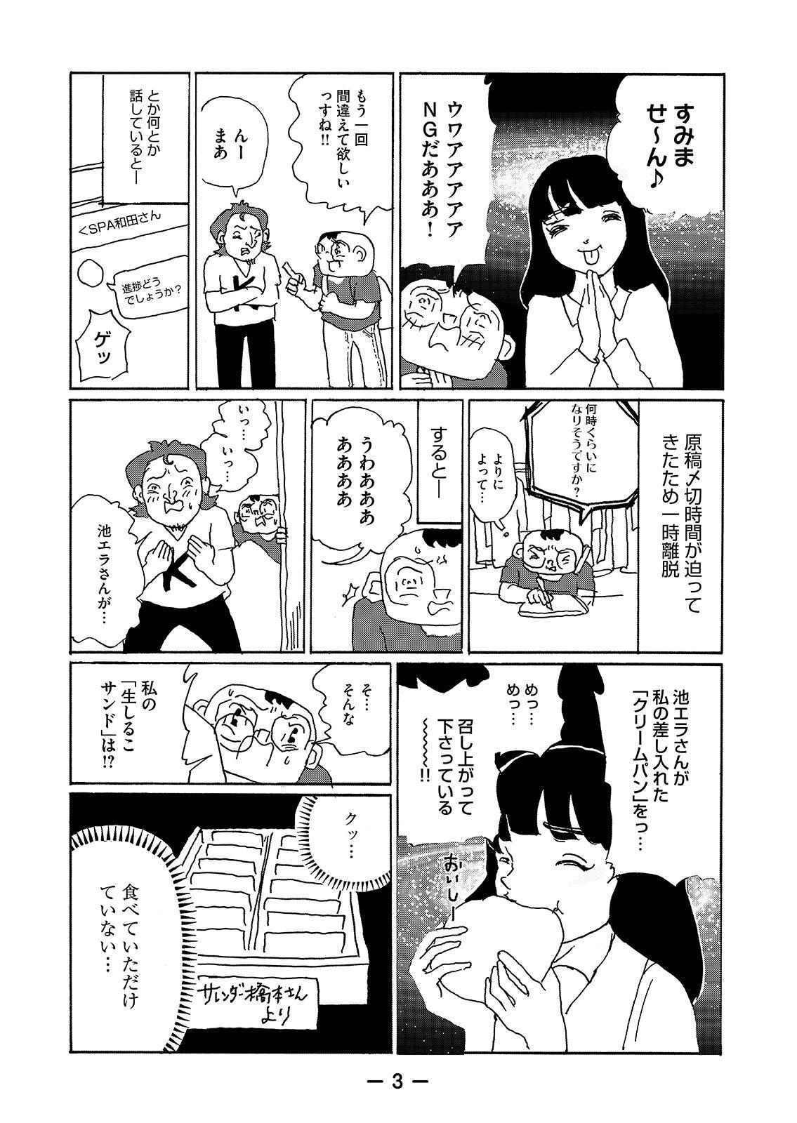 20200821_hatarakazaru_04.jpg