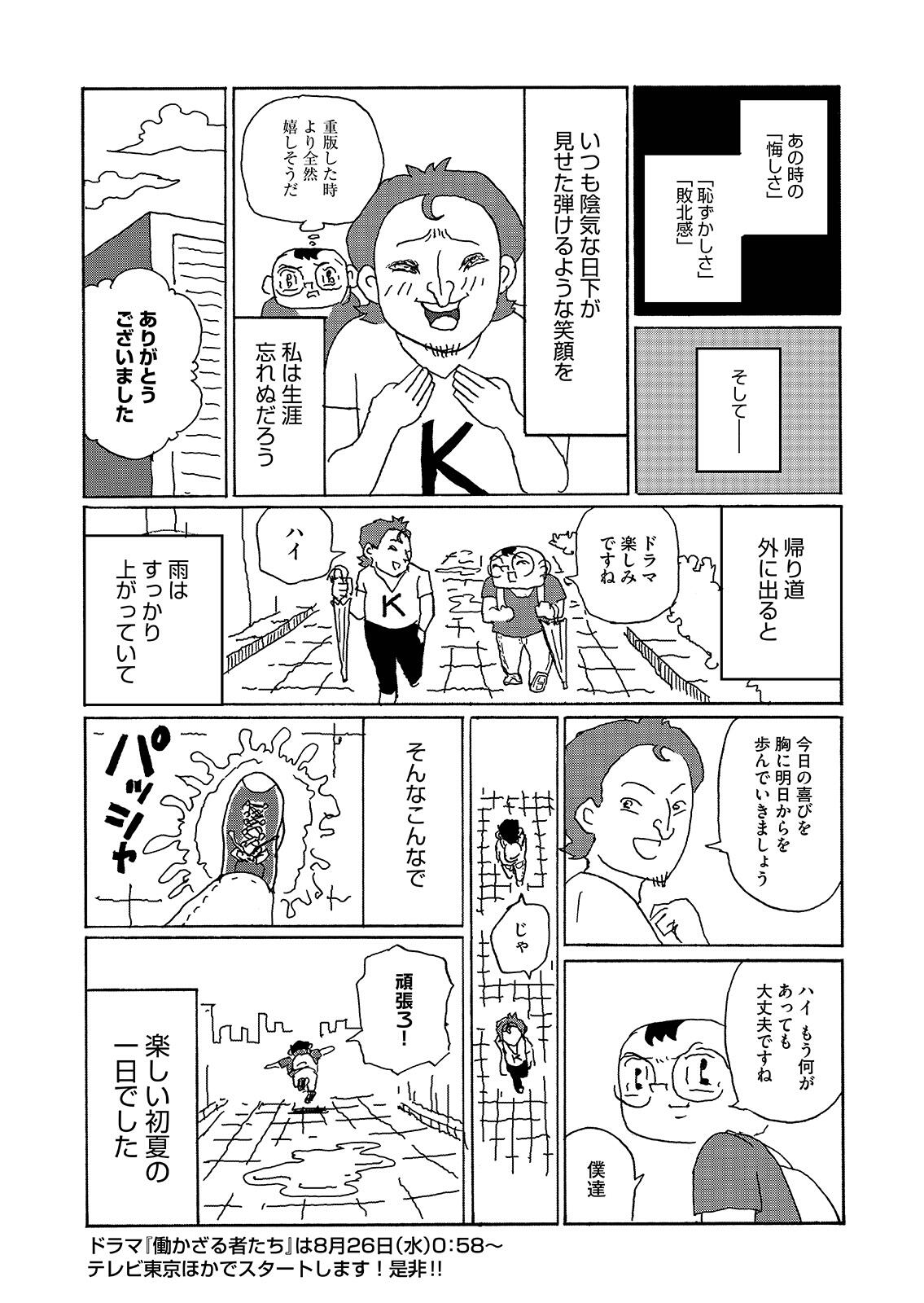 20200821_hatarakazaru_05.jpg