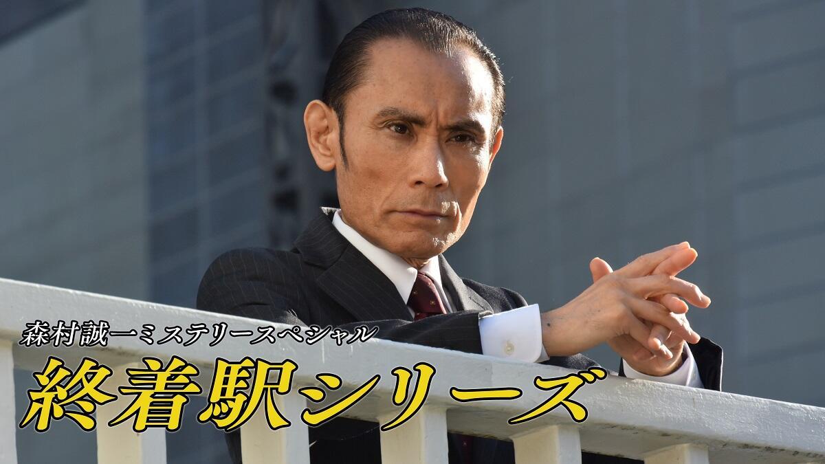 『終着駅シリーズ』片岡鶴太郎が岡江久美子さんと共に歩んだ23年