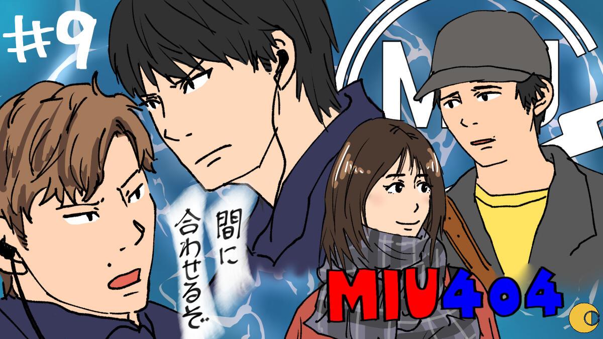 はむ ちゃん miu404