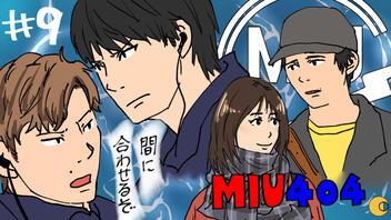 【ネタバレ】『MIU404』甦る後悔と恐怖。それでも人は戦い続ける