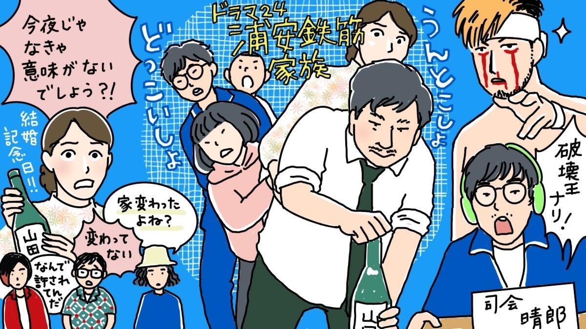 【ネタバレ】『浦安鉄筋家族』大沢木家らしいエネルギッシュな再開!
