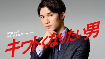 ジェシ―主演!オリジナルストーリー『キワドくなりたい男』配信決定