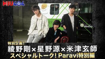 『MIU404』綾野剛×星野源×米津玄師スペシャル鼎談パラビで配信