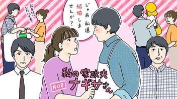 【ネタバレ】『わたナギ』メイのプロポーズは「好き」か?「生活」か?