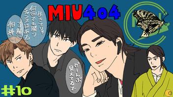 【ネタバレ】野木亜紀子が『MIU404』で鳴らす現代社会への警鐘
