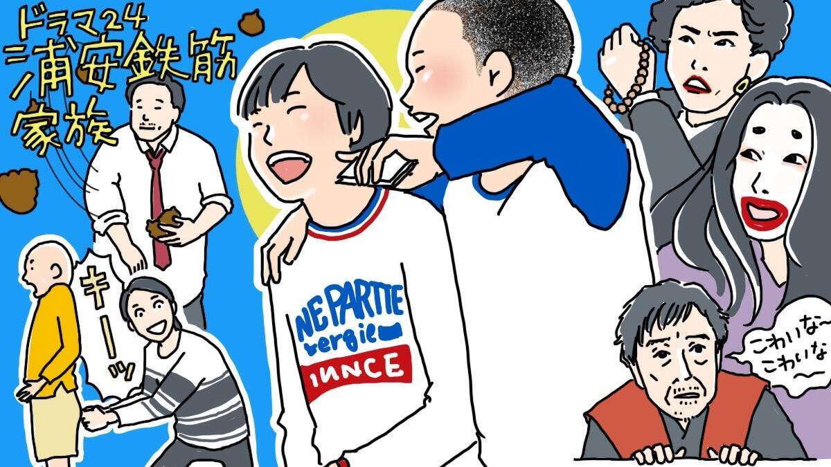 【ネタバレ】『浦安鉄筋家族』とてつもなくクレイジーで熱い夏の夜!