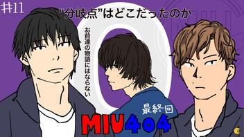 【ネタバレ】『MIU404』に出会えたことが、きっと分岐点になる