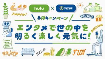 "HuluとParaviが初コラボ!6つの作品ジャンルで""心のデトックス""を"