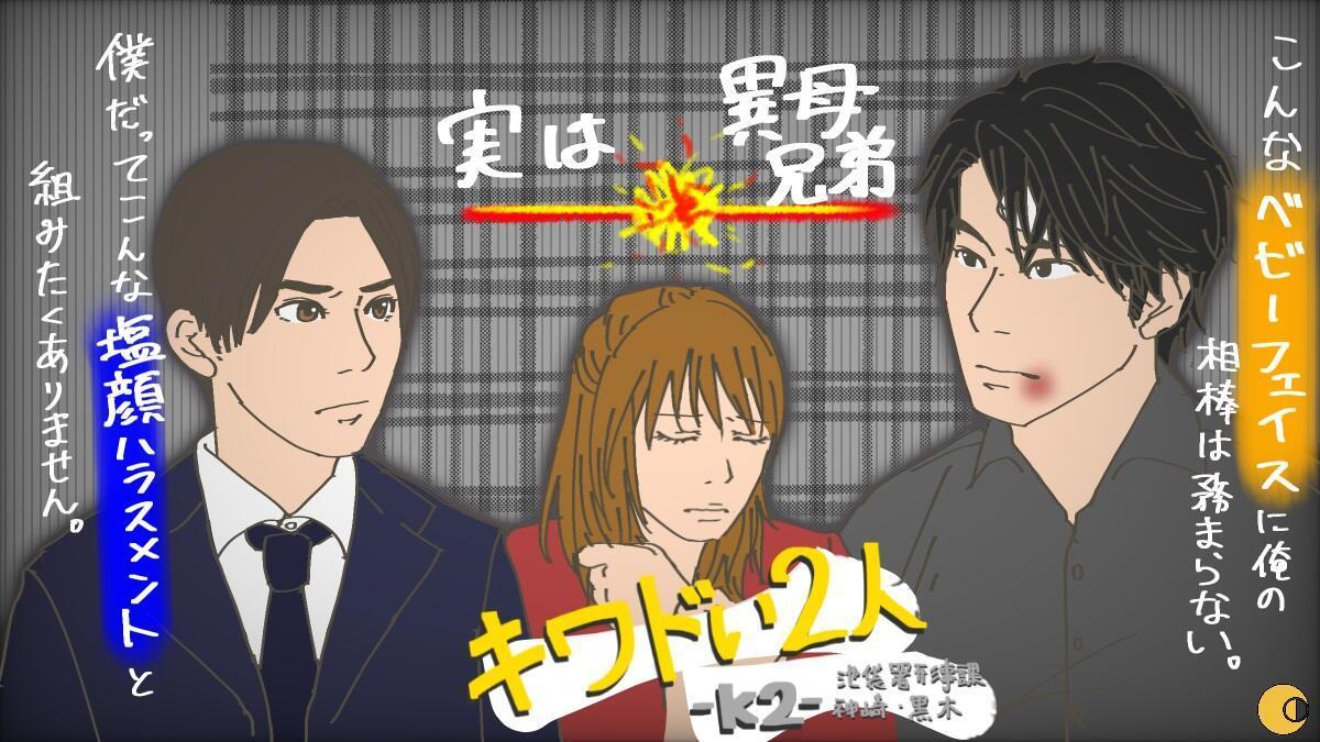 【ネタバレ】『キワドい2人』山田涼介&田中圭演じるバディの魅力とは
