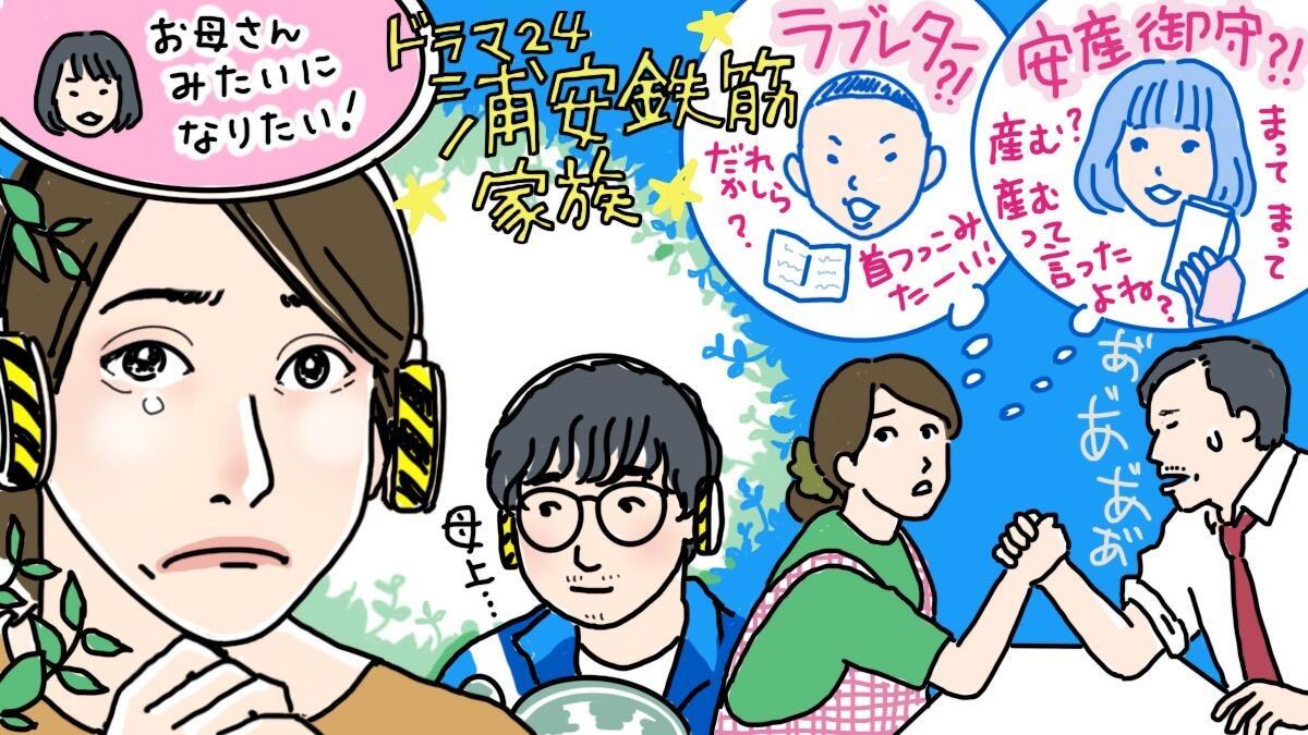 【ネタバレ】『浦安鉄筋家族』順子ママファンサービス回!?子供の成長にほろり