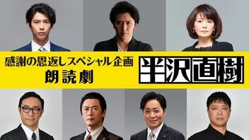 朗読劇『半沢直樹』がパラビで12日間限定の独占配信決定!